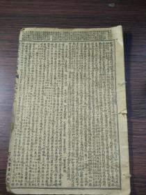 (书1-104)民国石印《增像全图三国演义》卷6  有缺,  32开