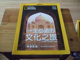 国家地理杂志 国家地理特刊 一生必游的文化之旅 中文版