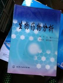 生物药物分析