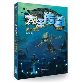 大泽传奇(第四季):黑焰宝剑