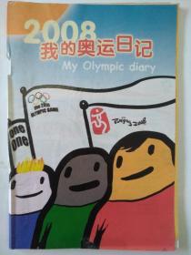 2008我的奥运日记..