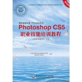 图形图像处理(Photoshop平台)Photoshop CS5职业技能培训教程(高级图像制作员级)(1CD)