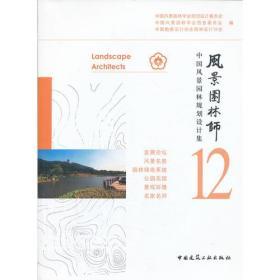 风景园林师 专著 中国风景园林规划设计集12 中国风景园林学会规划设计委
