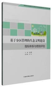 基于分区管理的生态文明建设指标体系与绩效评估