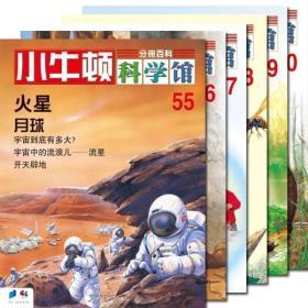(精美绘本)小牛顿科学馆第十辑--海狸、水坝(全六册不单发)