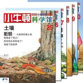 小牛顿科学馆(第5辑 共六册)