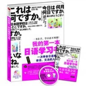 我的第一本日语学习书:一次学会日语单词、会话、文法的入门书[ 会话篇]