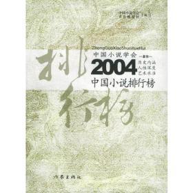 2004中国小说排行榜