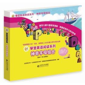 攀登英语阅读系列:神奇字母组合