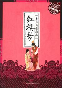 超值典藏:一本书读懂经典:红楼梦