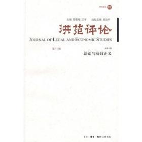 洪范评论第11辑:法治与获致正义