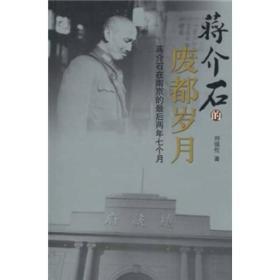 蒋介石的废都岁月:蒋介石在南京的最后两年七个月