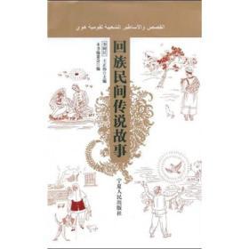 回族民间传说故事