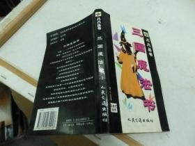 八八丛书 三国魔法书