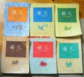 高中语文课本教科书90九十年代 6本全套合售