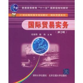 国际贸易实务(第2版)(21世纪高职高专规划教材·国际贸易系列)