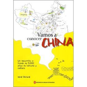 看中国(西班牙文版)