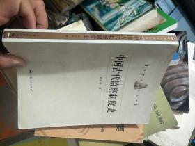 中國古代監察制度史..。