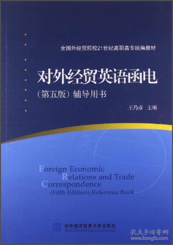 对外经贸英语函电(第五版)辅导用书9787566305473