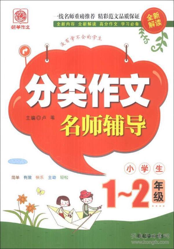 小学生分类作文名师辅导(1-2年级)
