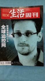 三联生活周刊2013年第28期(余额宝逆袭;史迪威家族的中国记忆)