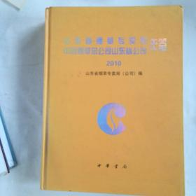 山东省烟草专卖局中国烟草总公司山东省公司年鉴2010