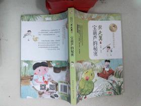 暖心美读书(名师导读美绘版):宝葫芦的秘密