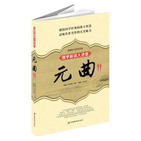 国学新读大讲堂:元曲三百首(最新修订双色图文版)(编码:19080719)