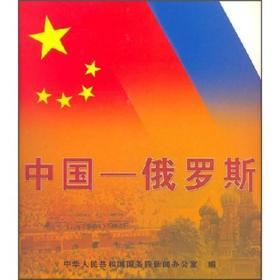 中国-俄罗斯
