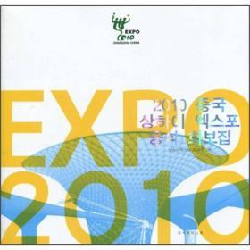 中国2010年上海世博会官方图册(韩文版)