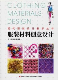 现代服装设计教学丛书:服装材料创意设计