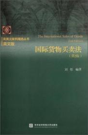 英美法案例精选丛书:国际货物买卖法(第2版)(英文版)