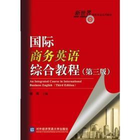 国际商务英语综合教程