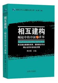 正版微残-相互建构:崛起中的中国与世界CS9787516605677