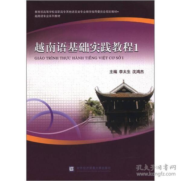 越南语专业系列教材:越南语基础实践教程1