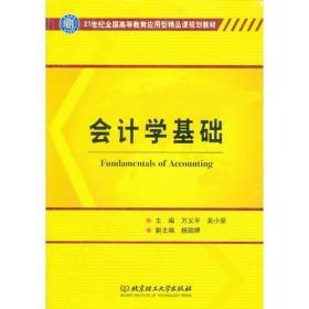 会计学基础(21世纪全国高等教育应用型精品课规划教材)
