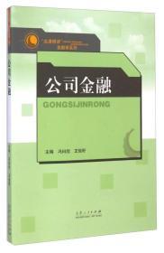 公司金融冯曰欣山东人民出版社9787209071314s