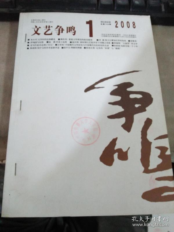 文艺争鸣2008年第1.2期