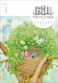 最佳中国少年文学读本:绿叶让我们记住