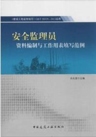 《建设工程监理规范》GB/T50319-2013应用 安全监理员资料编制与工作用表填写范例9787112163083冯义显/中国建筑工业出版社