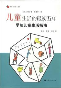 儿童生活的最初五年:学前儿童生活指南
