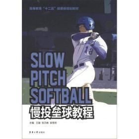 当天发货,秒回复咨询 二手包邮正版 慢投垒球教程 王骏 棒垒球 棒球 教材技术入门 如图片不符的请以标题和isbn为准。