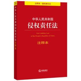 中华人民共和国侵权责任法注释本 法律出版社法规中心 法律出9787