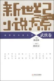 新世纪小说大系:2001-2010.武侠卷