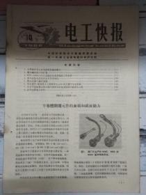 《电工快报 1966第10期》硼和磷向硅中的扩散、移动式燃气轮机装置.....