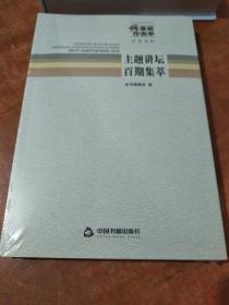 主题讲坛百期集萃(全新未拆封 带精品礼盒 )带优盘