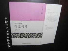 《形意传奇(短篇小说合集)》收录 形意拳前传/等新派武侠小说17篇