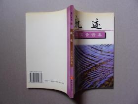 蓟门丛书---轨迹:卫汉青诗集(卫汉青签赠本 签名本)