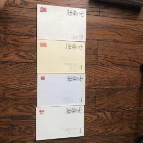 中国印(四册)