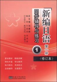 正版微残-《新编日语》同步辅导与练习(第一册)(修订本)CS9787564147921